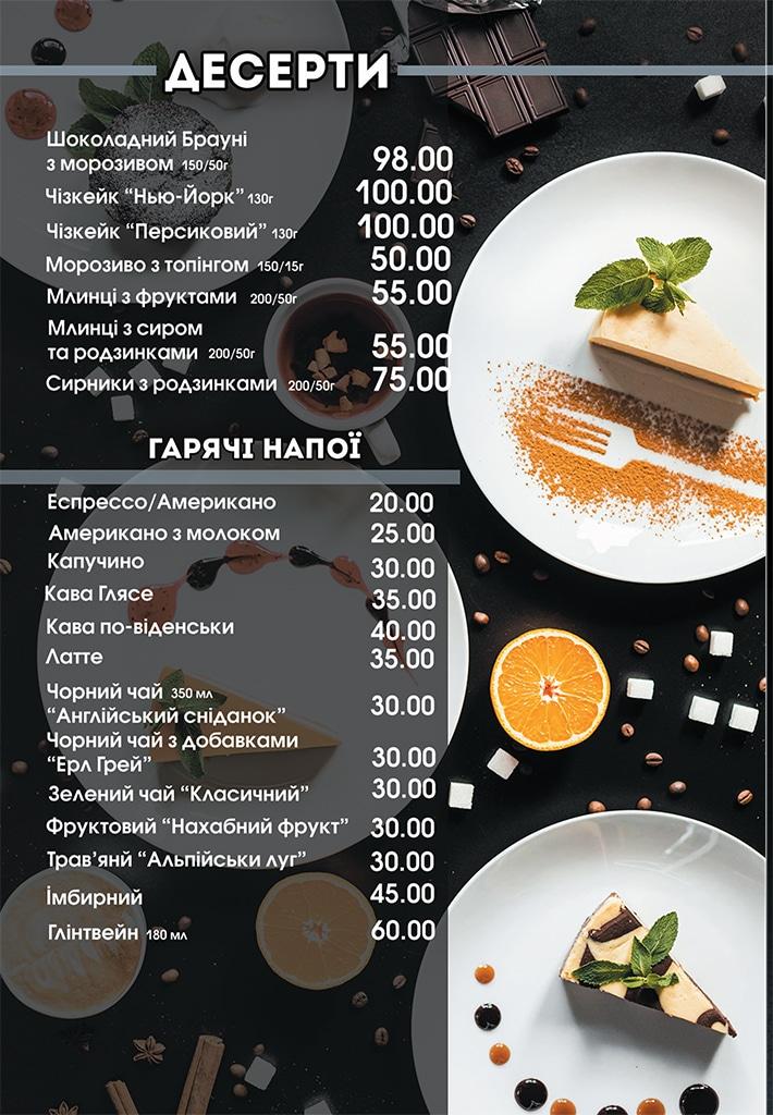 14_deserti-kopiya