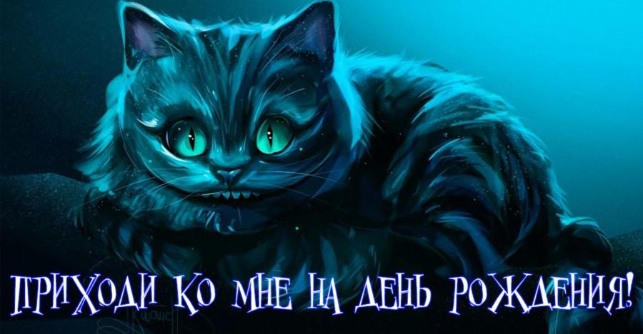 Приглашаем Вас на День Рождения арт-паба «Чеширский Кот»