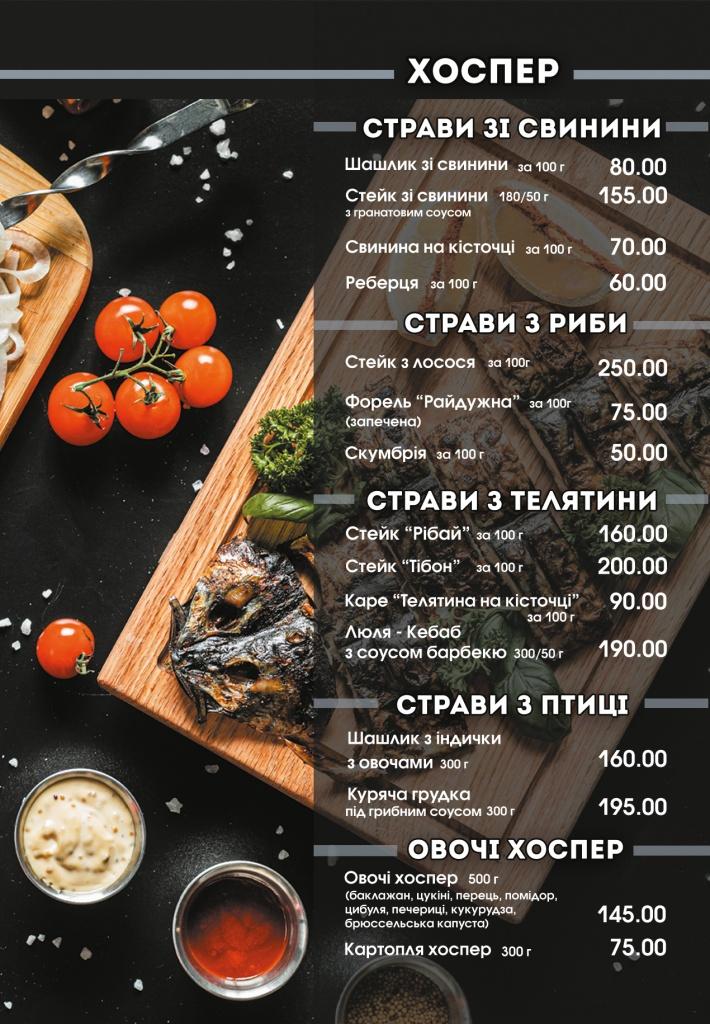 11_мангал меню