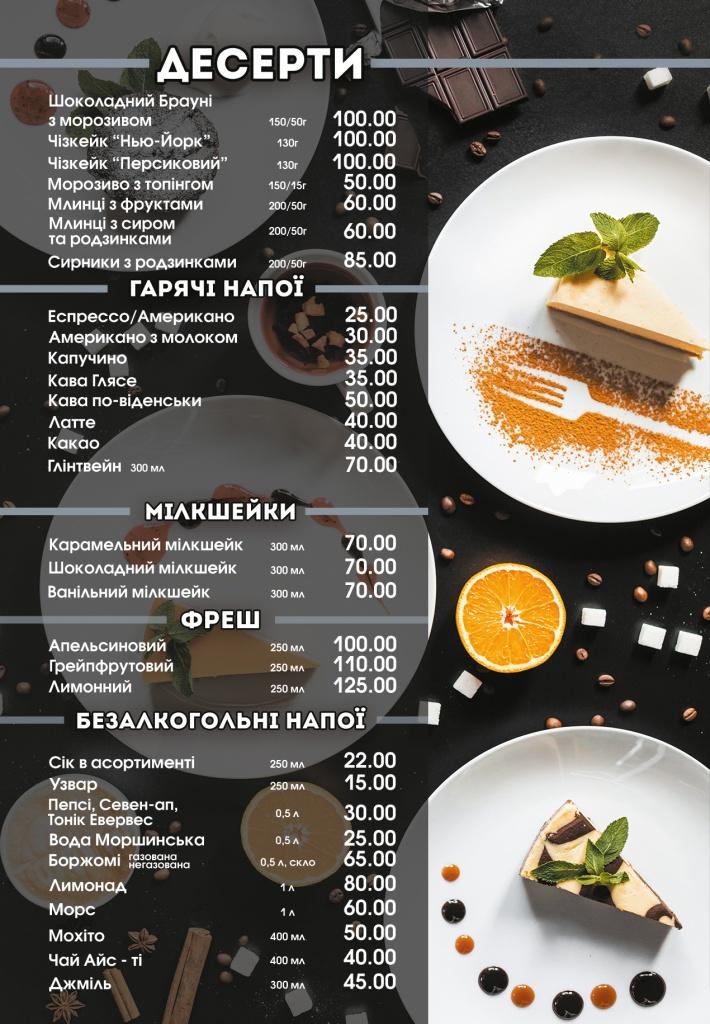 12_десерти