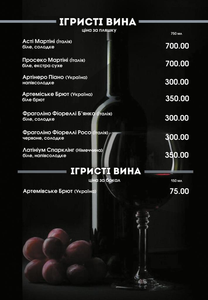 16_вино