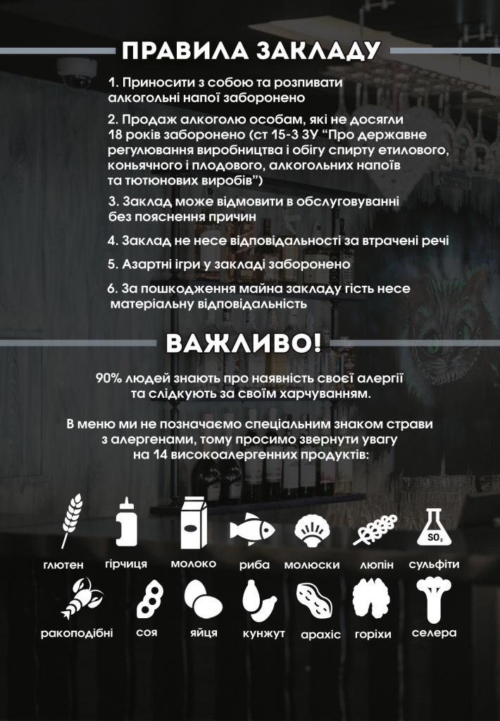 21_правила закладу