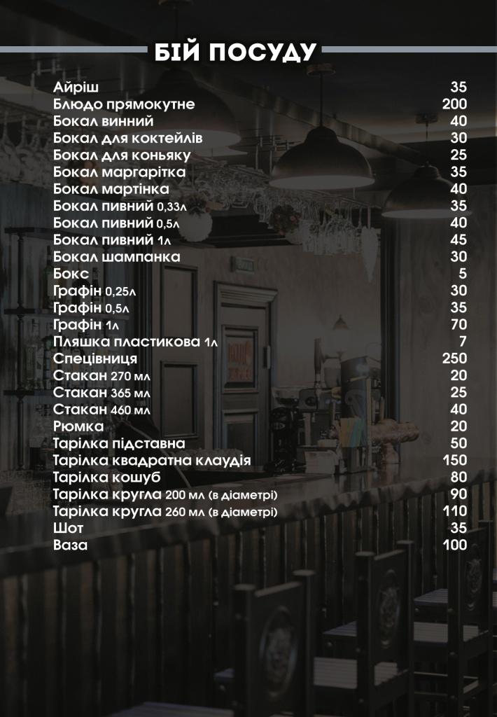 22_правила закладу