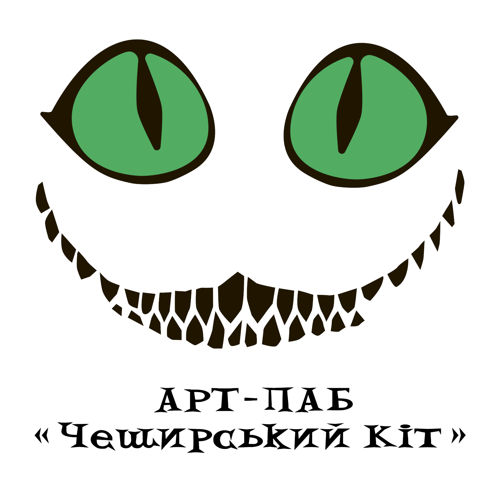 Арт-паб