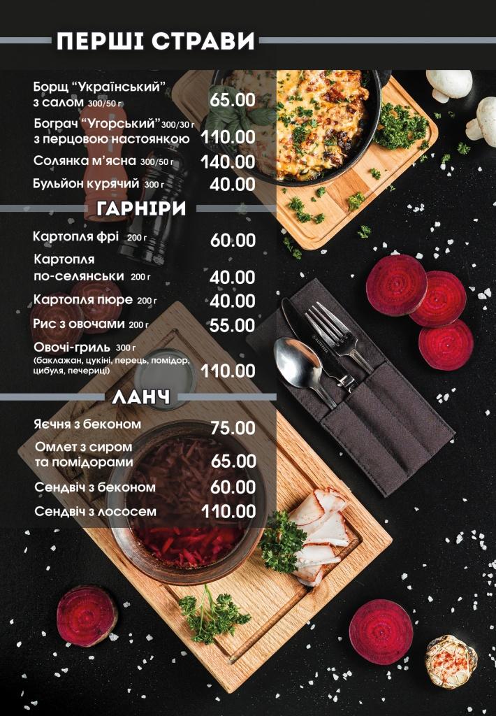 8_перші страви